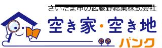 空き家・空き地バンク埼玉