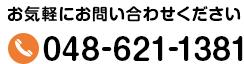 TEL:048-621-1381